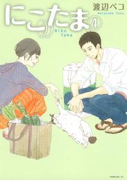 にこたま(4) 漫画