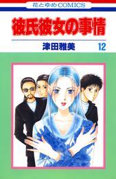 彼氏彼女の事情 12巻 漫画