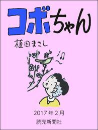 コボちゃん 2017年2月 漫画