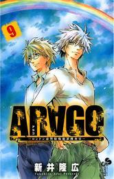 ARAGO(9) 漫画