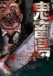 鬼畜島(2) 漫画