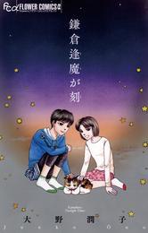 鎌倉逢魔が刻 漫画