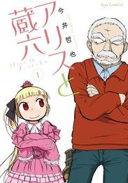 アリスと蔵六(1) 漫画