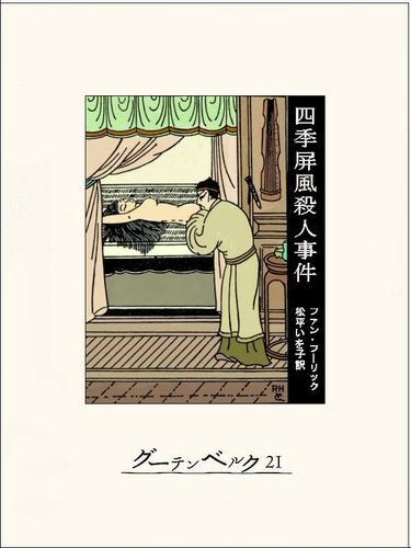 四季屏風殺人事件 漫画