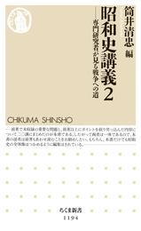 昭和史講義2 ──専門研究者が見る戦争への道 漫画