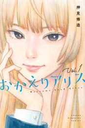おかえりアリス(1)