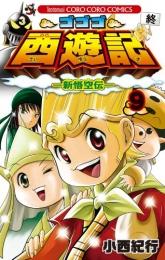 ゴゴゴ西遊記 -新悟空伝- 漫画
