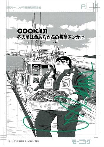 【直筆サイン入り# COOK.831扉絵複製原画付】クッキングパパ 漫画