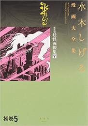 水木しげる漫画大全集 補巻(5) 媒体別妖怪画報集V
