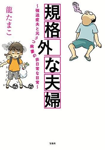 規格外な夫婦〜強迫症夫と元うつ病妻の非日常な日常〜 漫画