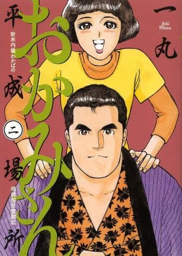おかみさん 平成場所 (1-2巻 最新刊) 漫画