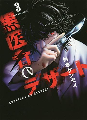 黒医者のデザート(1巻 最新刊)
