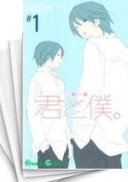 【中古】君と僕。 (1-15巻) 漫画