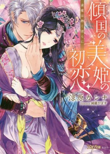 【ライトノベル】傾国の美姫の初恋 求愛は熱く淫らに 漫画