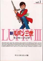 新ルパン三世 [文庫版] (1-13巻 全巻) 漫画