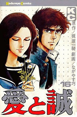 愛と誠 (1-16巻 全巻) 漫画