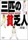 三匹の貧乏人 漫画