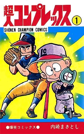 超人コンプレックス 漫画