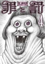罪と罰 4 冊セット全巻 漫画