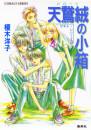 サキト・シリーズ 3 冊セット最新刊まで 漫画