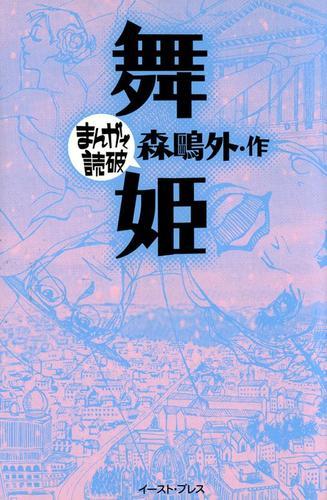舞姫 ─まんがで読破─ 漫画