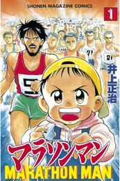 マラソンマン(1) 漫画