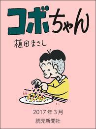 コボちゃん 2017年3月 漫画