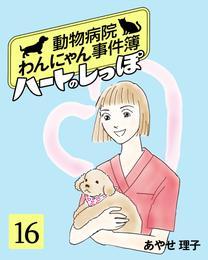 ハートのしっぽ16 漫画