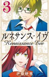 ルネサンス・イヴ 3巻 漫画