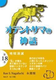 オテントサマの神話 第18巻「地球消滅」 漫画
