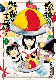瑠璃と料理の王様と(5) 漫画