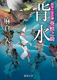 将軍の影法師 葵慎之助 背水 漫画