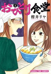 おひとり食堂  2巻 漫画