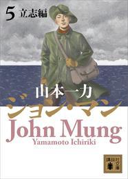 ジョン・マン 5 冊セット 最新刊まで