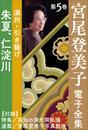 宮尾登美子 電子全集5『朱夏/仁淀川』 漫画