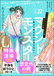 comicタント 22 冊セット 最新刊まで