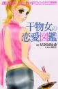 ホタルノヒカリ オフィシャルガイドBOOK 干物女の恋愛図鑑 漫画