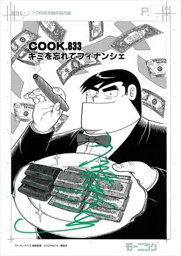 【直筆サイン入り# COOK.833扉絵複製原画付】クッキングパパ 漫画