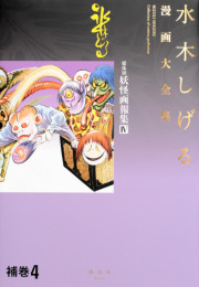 水木しげる漫画大全集 補巻(4) 媒体別妖怪画報集IV