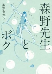 森野先生とボク (1巻 全巻)