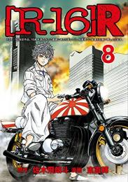 [R-16]R (1-8巻 全巻)