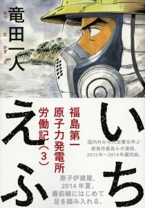 いちえふ 福島第一原子力発電所労働記 (1-3巻 最新刊) 漫画