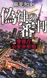 【ライトノベル】警視庁公安分析班 (全2冊)