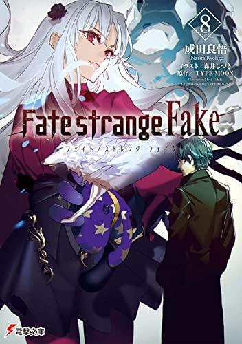 【ライトノベル】Fate/strange Fake 漫画
