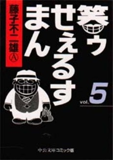 笑ゥせぇるすまん [文庫版] (1-5巻 全巻) 漫画