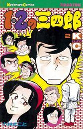 1・2の三四郎(2) 漫画