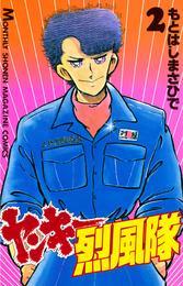 ヤンキー烈風隊(2) 漫画