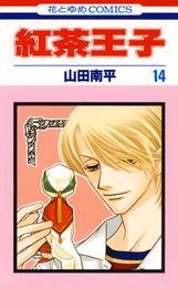 紅茶王子 14巻 漫画