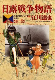 日露戦争物語(2) 漫画