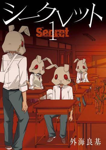 Secret 漫画